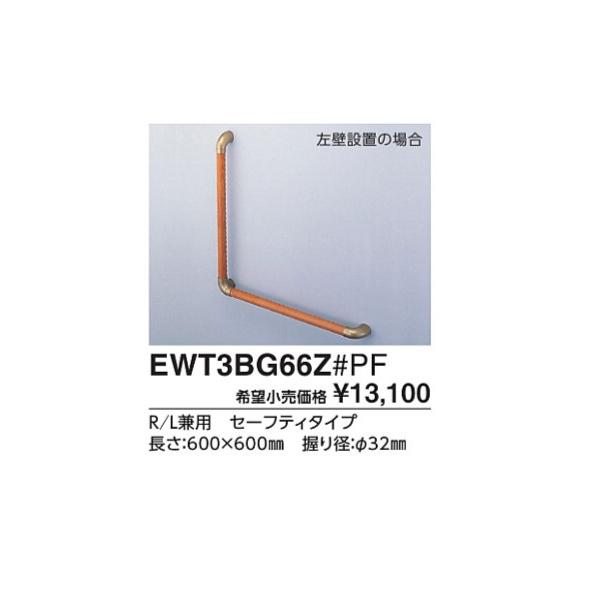 フリースタイル手すり(パッケージ品) L型 EWT3BG66Z#PF セーフティタイプ