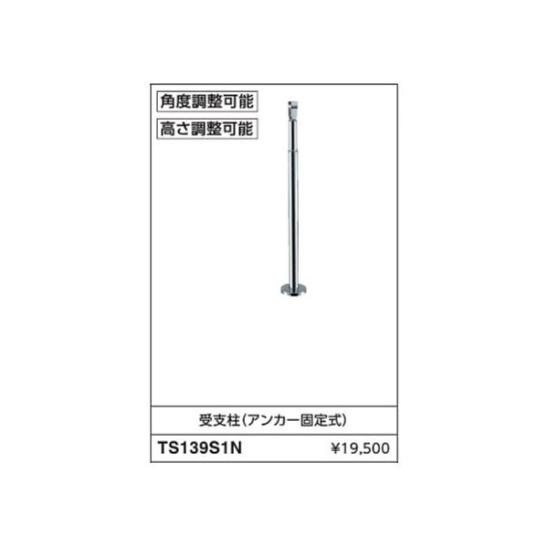 受支柱(アンカー固定式) TS139S1N