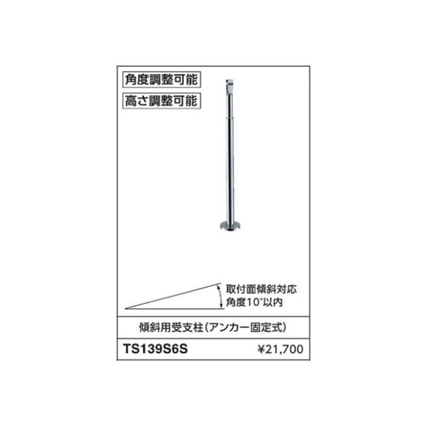 傾斜用受支柱(アンカー固定式) TS139S6S