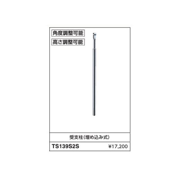 受支柱(埋め込み式) TS139S2S