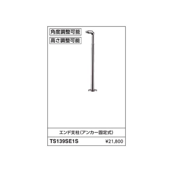 エンド支柱(アンカー固定式) TS139SE1S