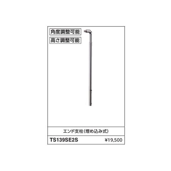 エンド支柱(埋め込み式) TS139SE2S