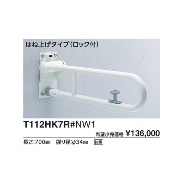 パブリック用手すり樹脂被覆タイプ(φ34) 腰掛便器用手すり(可動式)CAD 3D-C はね上げタイプ(ロック付き) T112HK7R#DB9 L(mm):700