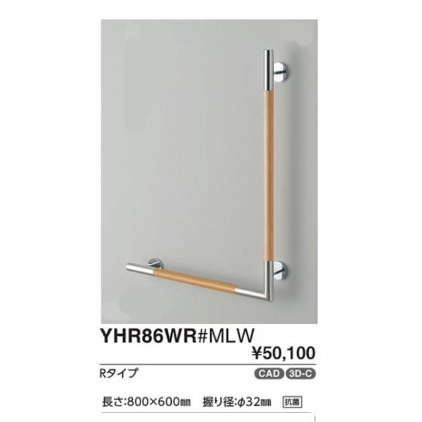 インテリア・バー(コンテンポラリタイプ) 天然木タイプ Rタイプ YHR86WR#MLW