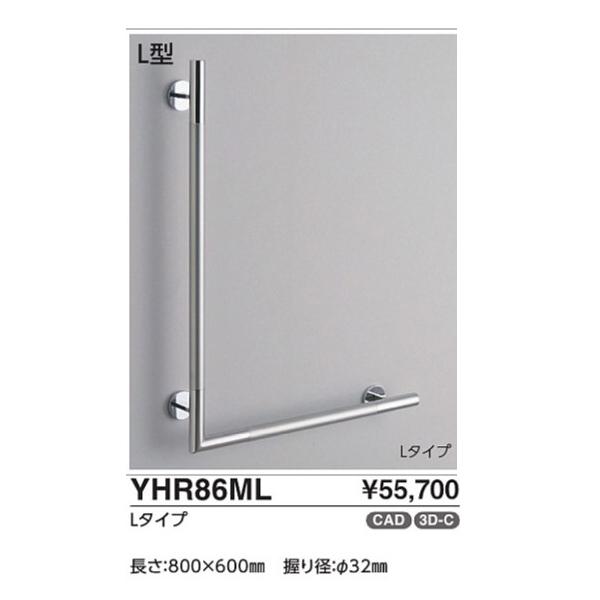 インテリア・バー(コンテンポラリタイプ) ステンレスタイプ(ショットブラスト仕上げ) Lタイプ YHR86ML
