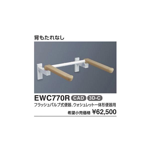 トイレ用手すり(はね上げタイプ) 壁固定タイプ 背もたれなし EWC773 対応便器:パブリックコンパクト便器・フラッシュタンク式
