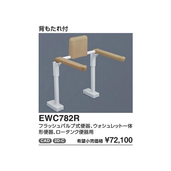 トイレ用手すり(はね上げタイプ) 床固定タイプ 背もたれ付 EWC784 対応便器:パブリックコンパクト便器・フラッシュタンク式