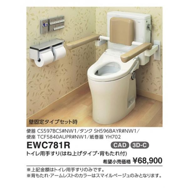 トイレ用手すり(はね上げタイプ) 床固定タイプ 背もたれ付 EWC781R