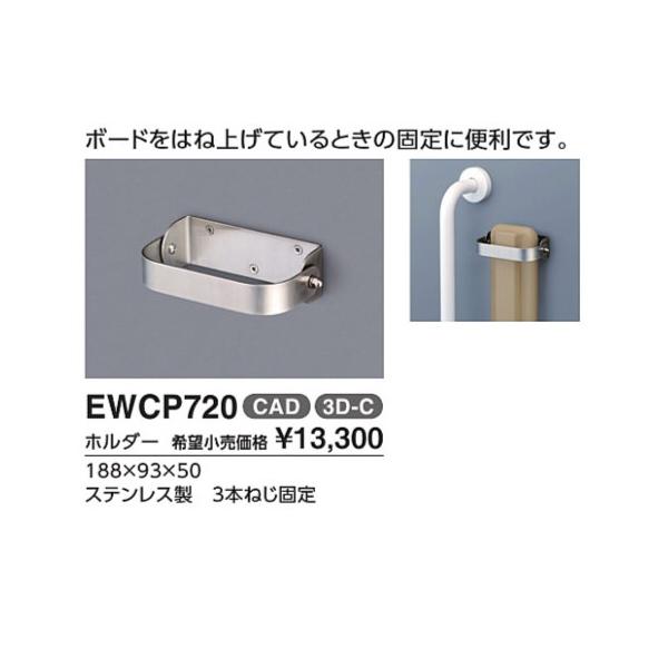 前方ボード(はね上げタイプ)用 ホルダー EWCP720