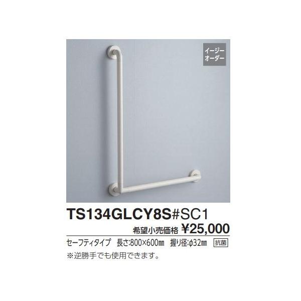 Lタイプ(前出寸法65mm) TS134GLCY7S#SC1 取付心L1(mm):600 取付心L2(mm):600
