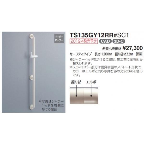 スライドバー兼用タイプ(浴室用) TS135GY12RR#SC1 シャワーハンガーカラー:ホワイト(#NW1):ダンドリープロ店