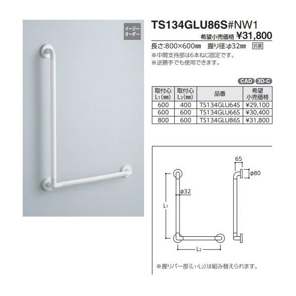 Lタイプ TS134GLU86S#SY 取付心L1(mm):800 取付心L2(mm):600