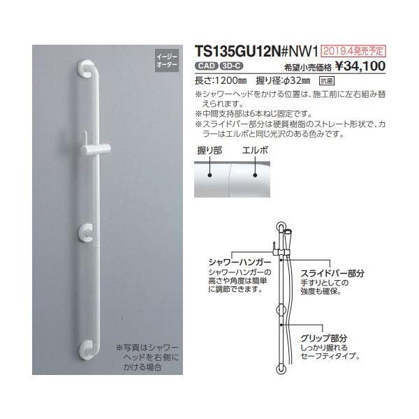 スライドバー兼用タイプ TS135GU12N#N50 シャワーハンガーカラー:モデレートグレー(#G14)
