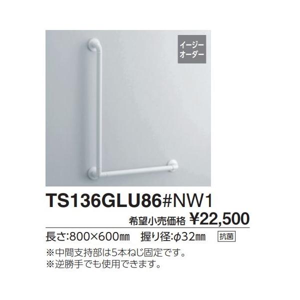 Lタイプ TS136GLU86#SY 取付心L1(mm):800 取付心L2(mm):600
