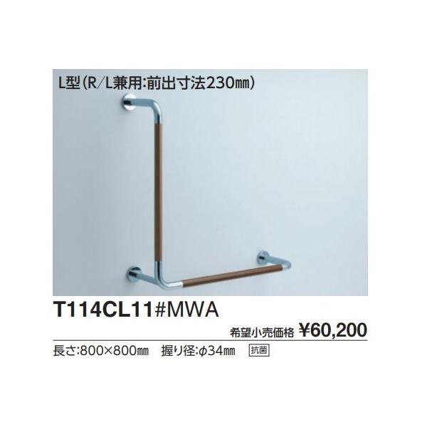 腰掛便器用手すり(固定式) L型(R/L兼用:前出寸法230mm) T114CL11#MLA L(mm):800