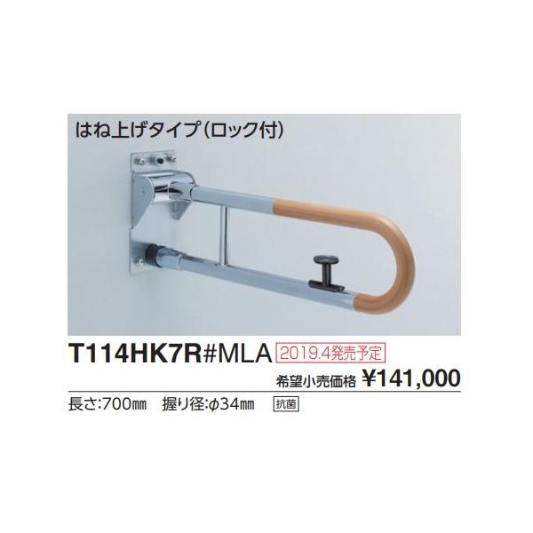 腰掛便器用手すり(可動式) はね上げタイプ(ロック付) T114HK7R#MLA L(mm):700