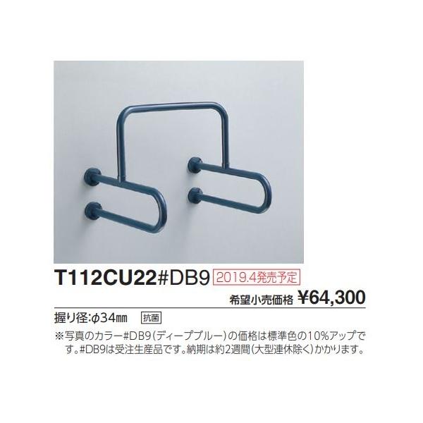 小便器用手すり T112CU22#SC1