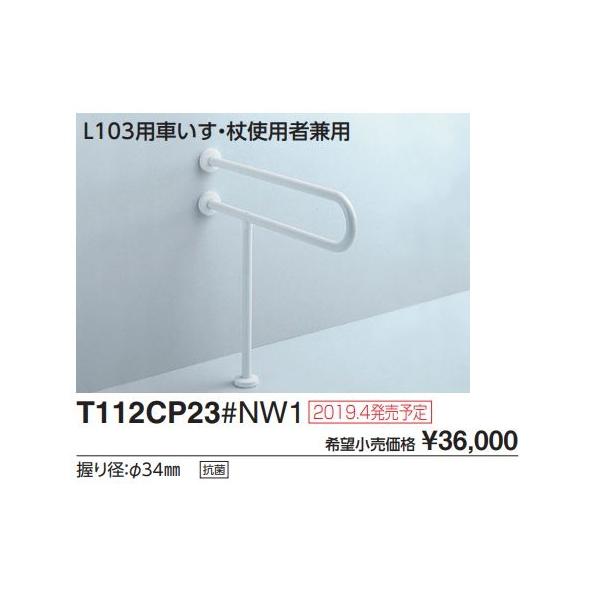 壁掛洗面器用手すり L103用車いす・杖使用者兼用 T112CP23#P7