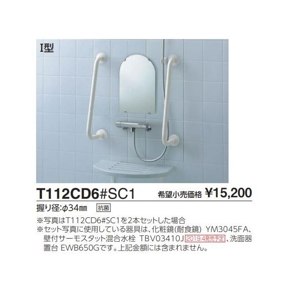 浴室洗い場用手すり 1型 T112CD6#DB9