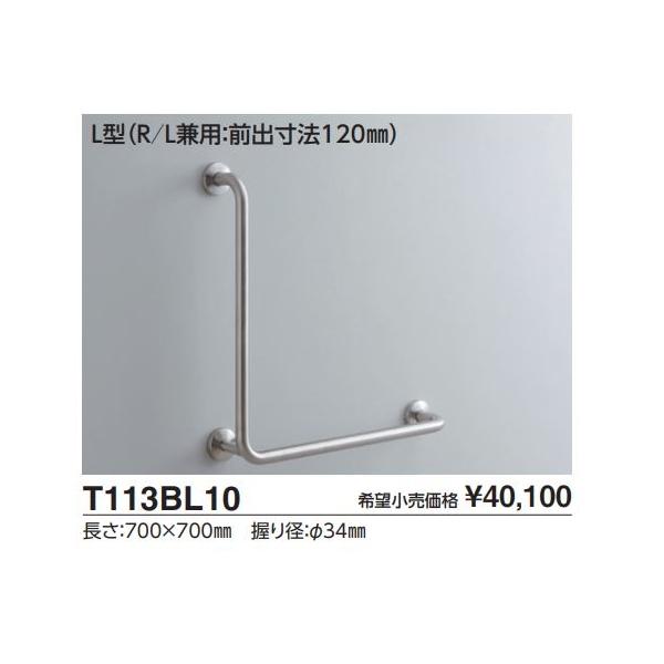 腰掛便器用手すり(固定式)L型 (R/L兼用:前出寸法120mm) T113BL10