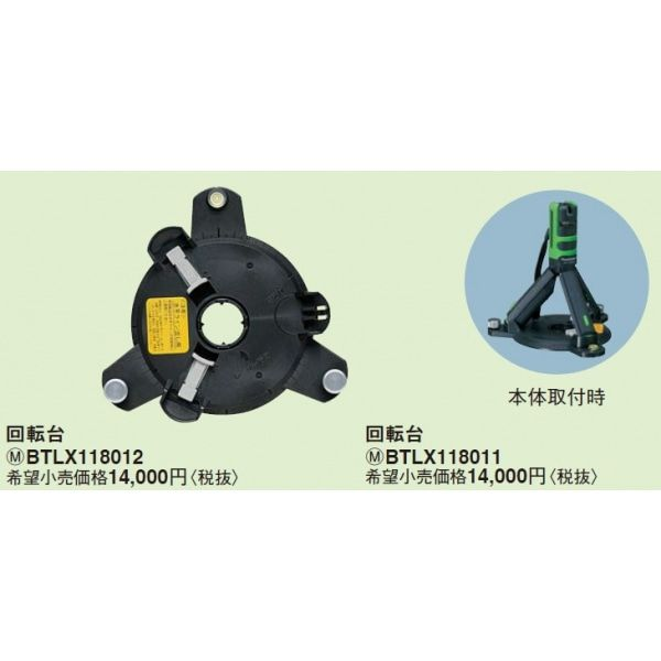 オプション 回転台 BTLX118011 BTLX118111を同梱しています