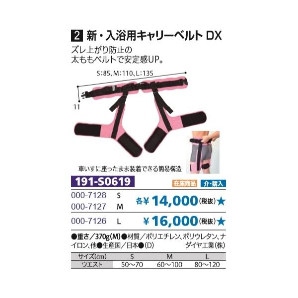 ダイヤ工業 交換無料 新 入浴用キャリーベルト DXM:110 DX 000-7127 新作多数 M:110