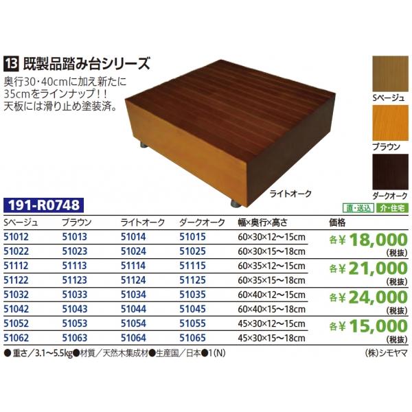 シモヤマ 既製品踏み台シリーズ重さ:3.1kg~5.5kg 材質:天然木集成材 生産国:日本 超定番 申込番号:R0748:カラー:ライトオーク 重さ:3.1kg~5.5kg 定番の人気シリーズPOINT(ポイント)入荷 51014 幅60×奥行30×高さ12~15cm