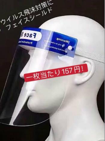 [正規品]医療用 フェイスシールド 200枚セット 1枚当たり157円 まとめ買いでお得 保護シールド フェイスガード メガネの上から マスクの上から 作業 飛沫感染 対策 防止