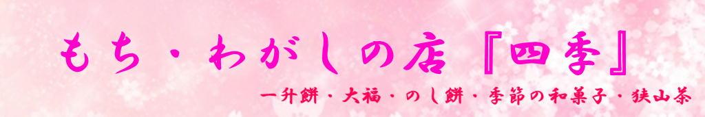 もち・わがしの店『四季』:一升餅 豆大福