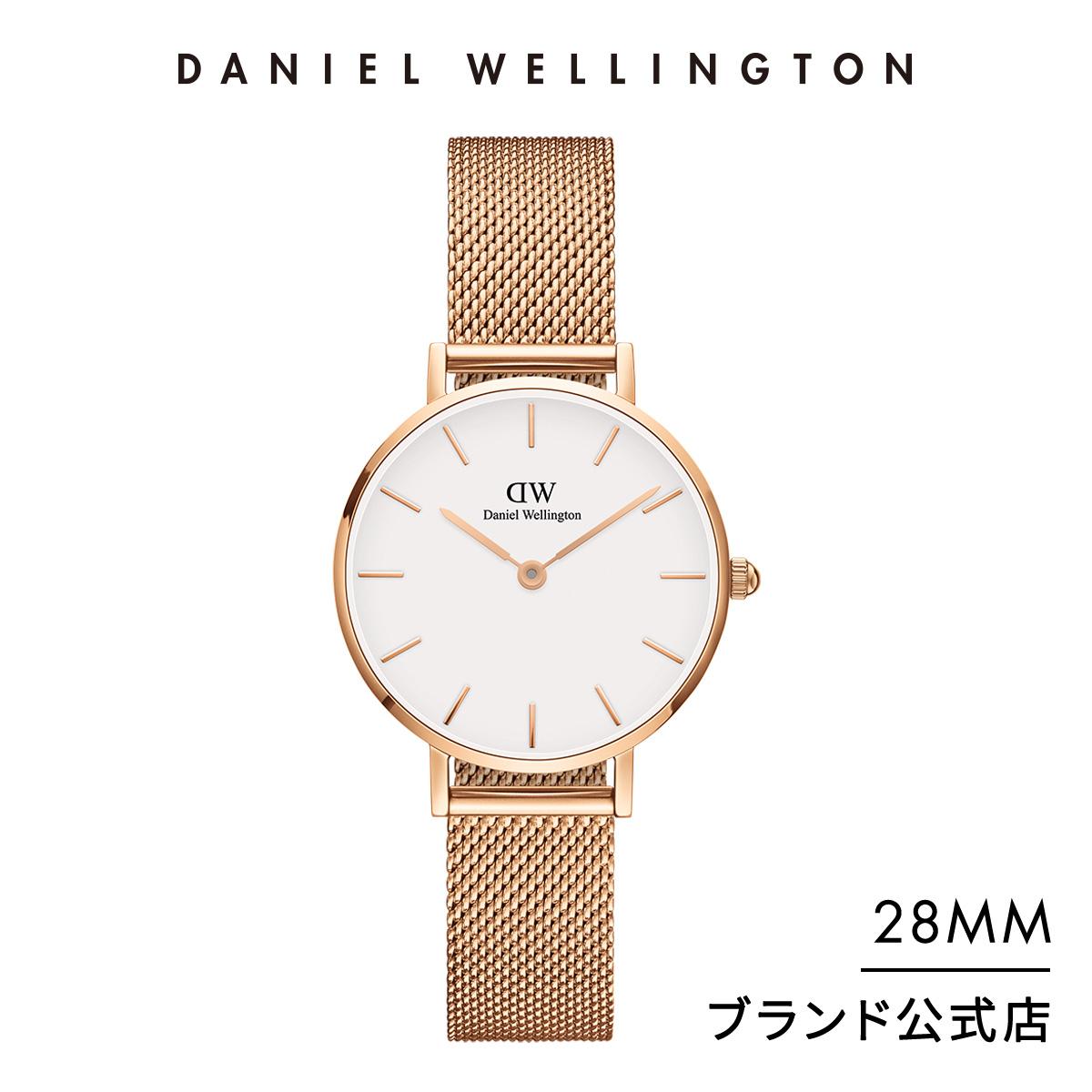 【公式2年保証/送料無料】ダニエルウェリントン公式 レディース 腕時計 Petite Melrose 28mm ベルト メッシュ クラシック ぺティート メルローズ DW プレゼント おしゃれ インスタ映え ブランド 彼女 彼氏 ペアスタイ…