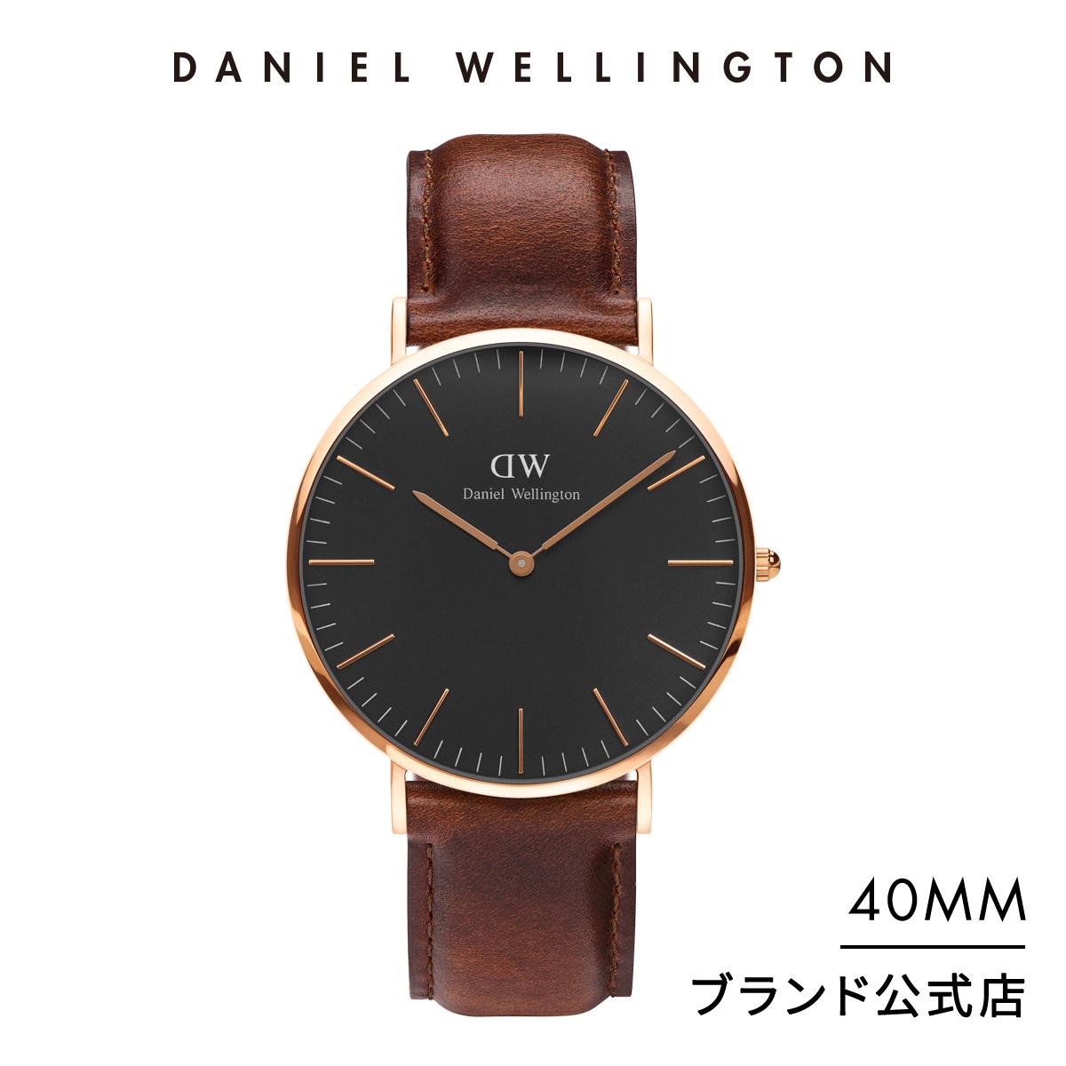 【公式2年保証/送料無料】ダニエルウェリントン公式 メンズ 腕時計 Classic Black St Mawes 40mm 革 ベルト クラシック ブラック セント モース DW プレゼント おしゃれ インスタ映え ブランド 彼女 彼氏 ペアスタイルに最適 ウォッチ ボーナス