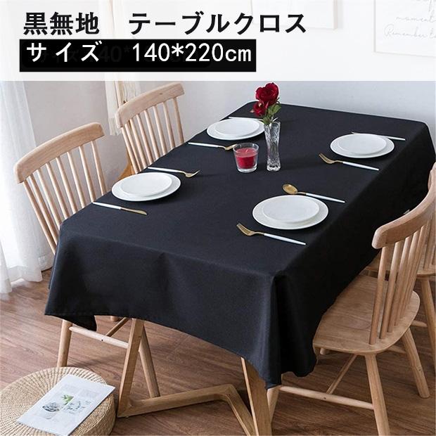 テーブルクロス 黒無地 北欧 140×220cm 9 4-9 11 店内全品P10倍確定 ダニモ 優先配送 最安値 長方形 パーディ用 レストラン用 DANIMO 結婚式用 家庭用