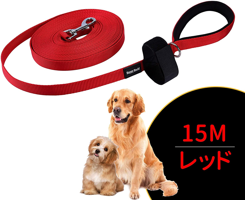 ロングリード 犬 トレーニング リード まとめ買い特価 ストレス解消 ブラック 15m ひろびろお散歩 レッド 新発売