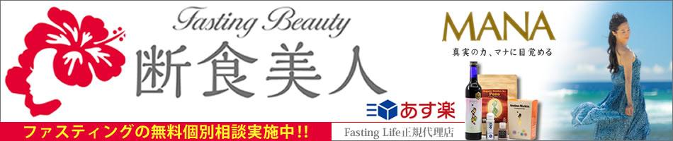断食美人:Fasting Beauty
