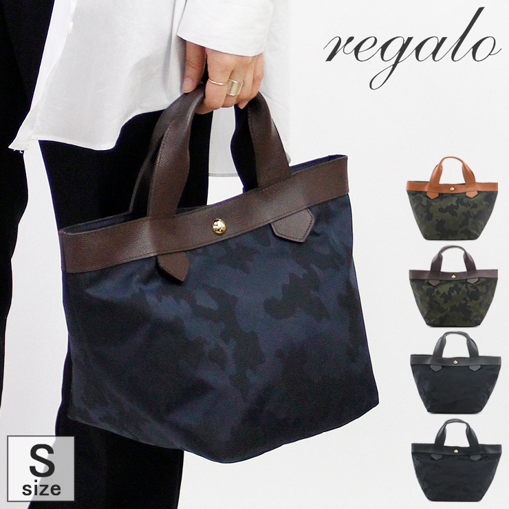 【あす楽】レガロ regalo トートバッグ レディース 迷彩/カモフラージュナイロン 軽量 re-4151 ディマンシェ
