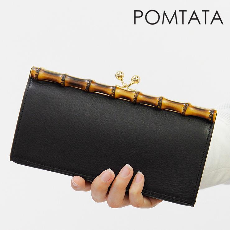 【RカードでP8倍相当】pomtata 財布 ポンタタ 長財布 がま口 本革 ソフトレザー バンブー レディース p1877