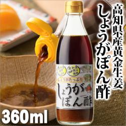 360mlボトルになりました♪キャップの色が変更になっています♪★美味しいお鍋・シャブシャブ・湯豆腐にも♪★寒い季節に美味しいしょうがぽん酢1本360ml×20本★ポカポカ感の黄金しょうがのおろしがタップリ入った生姜好きにはピリ辛が美味しくてたまらんよ~♪