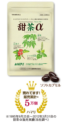 ★! ★ come flying even before! Perilla oil, sweet tea extract powder, Hawthorn Hawthorn formula! In the season of spring flowers sweet tea-5 boxes more delicious Nightshirt and サンザシド link giveaway ~! 10P28Oct13