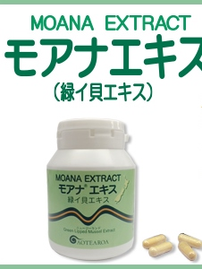 ★! Same day shipping! Mature's inspiring support supplement! In the amino acid mineral supplement daily! モアナエキス ( green Lee shell extract ) 10P28Oct13