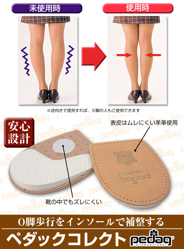 ★ immediate delivery ~! ★! You cannot choose time! A COD fee of 210 Yen! ★ O legs walking habit X legs of shoes just by the nature and inner weighted to! インソールペダック correct 10P28Oct13 made in Germany