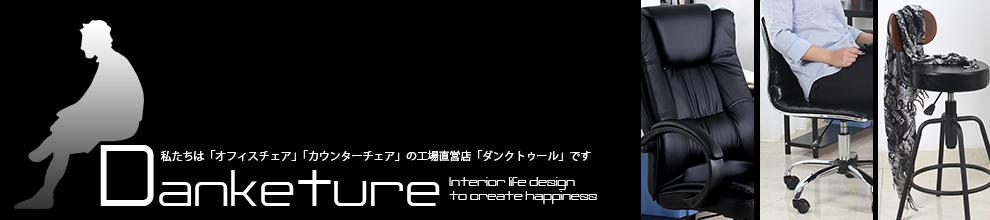 ダンクトゥール楽天市場店:ダンクトゥール楽天市場店♪日本一番インテリアシティ大川より激安で販売!