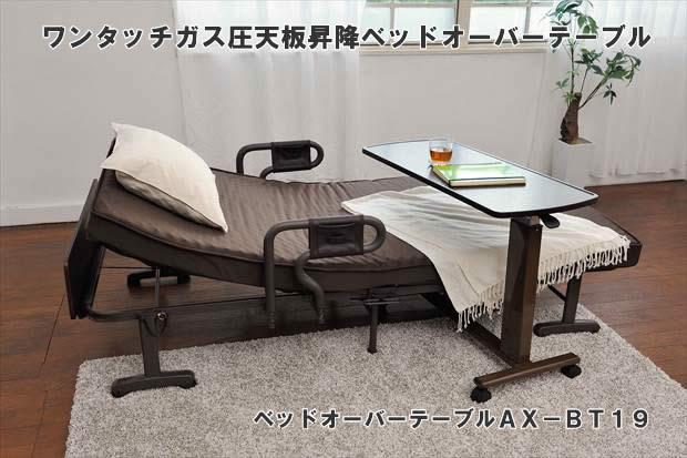 ベッドサイドテーブル ベッドオーバーテーブル ガス圧天板昇降 差込み型 BT-19【あす楽対応】【送料無料】【代引OK】【smtb-k】【HLS_DU】