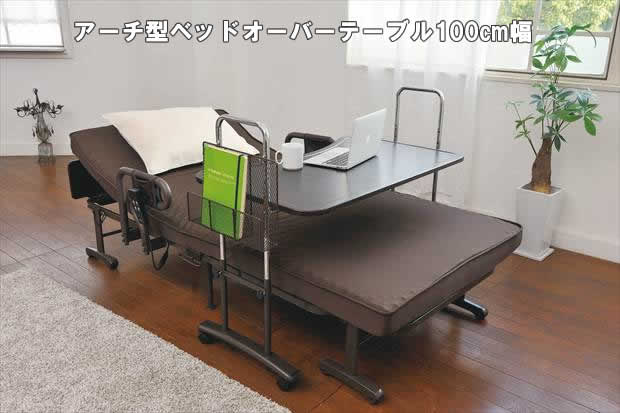 ベッドサイドテーブル ベッドオーバーテーブル アーチ型 BT-26【あす楽対応】【代引OK】【HLS_DU】