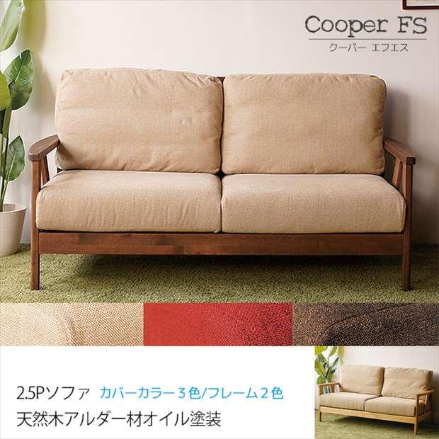 2.5人掛けソファ【Cooper FS-クーパーエフエス-】(簡単組立 洗えるカバー3色 木部カラー2色)【smtb-k】【送料無料】