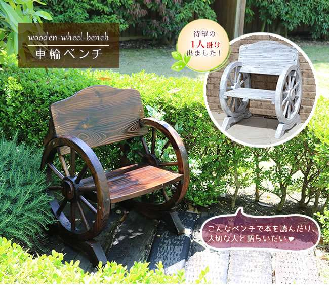 天然木製ガーデンベンチ車輪ベンチ650【送料無料】【代引不可商品】【smtb-k】