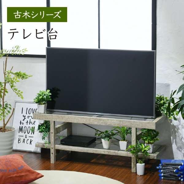 グリーンのある暮らし テレビ台 ガラス 古材 インテリア 40インチ グリーン シャビー 多肉植物 ラック おしゃれ 鉢置き台 一人暮らし テレビボード ロータイプ
