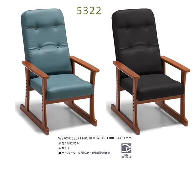 日本製らくらくシルバーチェアNO.5322【送料無料】【smtb-k】