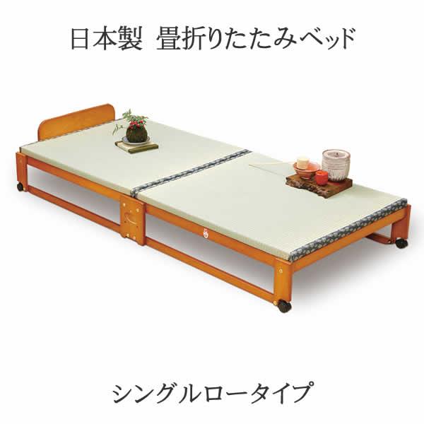 木製折りたたみ 畳ベッド 畳マット 日本製 折りたたみベットワイドシングルロータイプ 簡単組立 軽量【送料無料】【smtb-k】