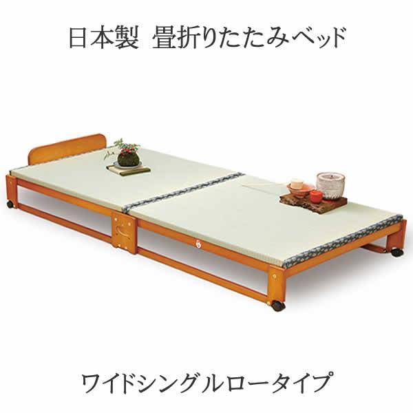 木製折りたたみ 畳ベッド 畳マット 日本製 折りたたみベット シングルロータイプ 簡単組立 軽量【送料無料】【smtb-k】【代引き不可商品】
