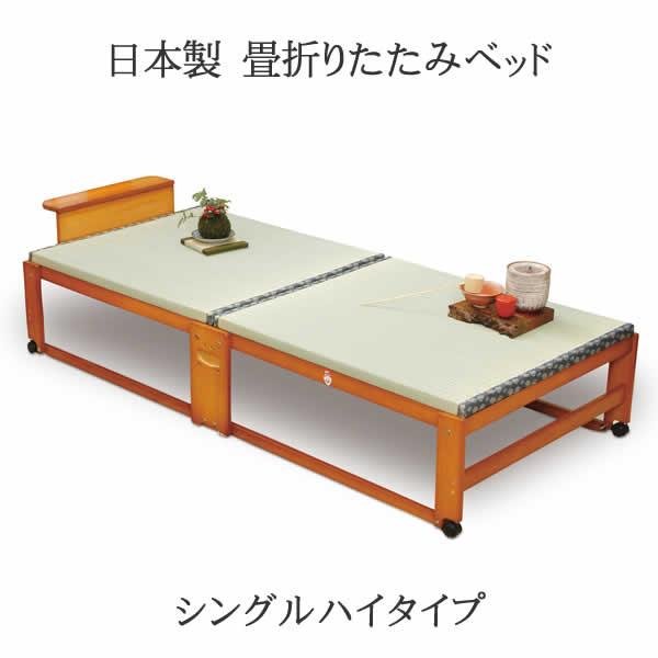 木製折りたたみ畳ベッド 畳マット 日本製 シングルハイタイプ 畳ベット【送料無料】【smtb-k】